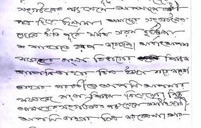 আনসারুল্লাহ বাংলা টিমের পরিচয়ে কলেজ অধ্যক্ষকে প্রাণনাশের হুমকি